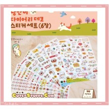 Kawaii 6 Sheet Diary & Planner Transparent Cat Sticker Set! Rare!